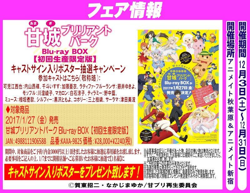 【フェア情報】『甘城ブリリアントパーク』キャストサイン入りポスター抽選キャンペーンを開催致します!対象商品を秋葉原&新宿