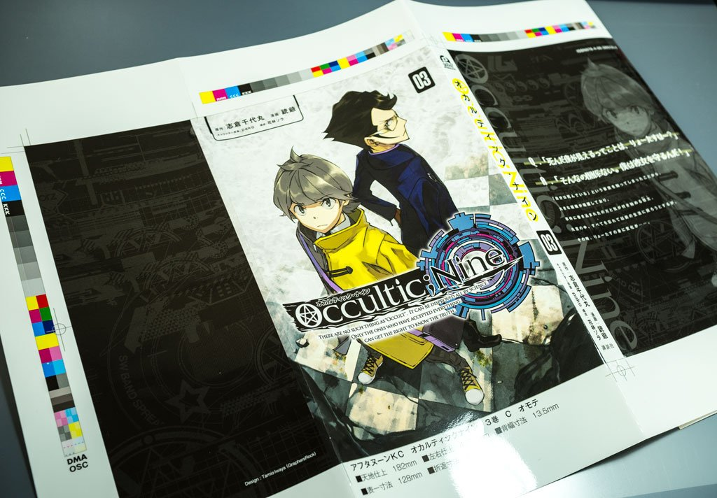 『オカルティック・ナイン』コミックス版3巻は1月6日発売予定。また今月のお話は亞里亞と日下部のお話。アニメとはもう随分違