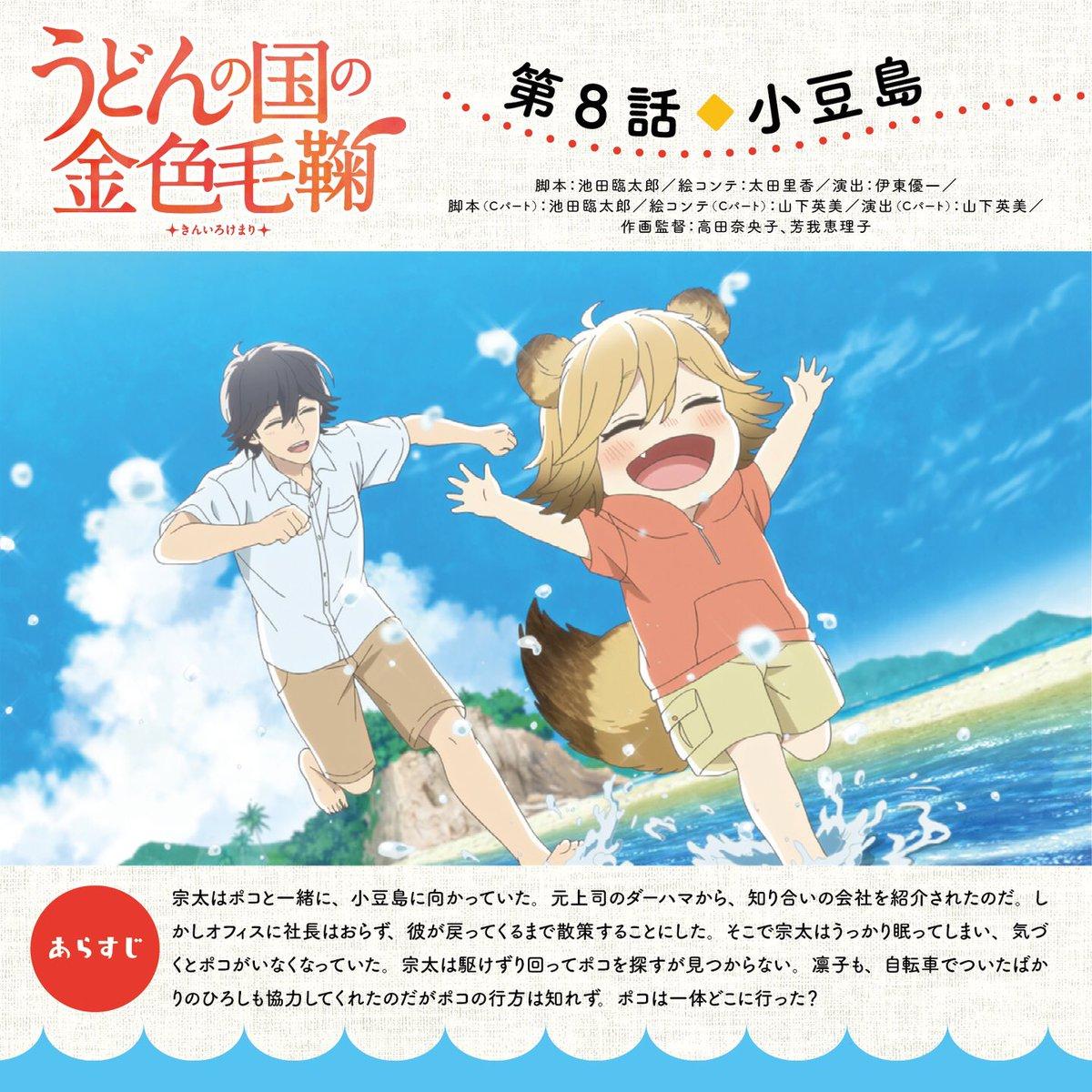 【放送情報:うどんの国の金色毛鞠】西日本放送では、このあと7:00より第8話「小豆島」が放送です!青い空と青い海に大はし