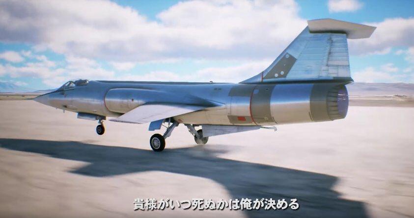 そういやエスコン7のトレーラーにF-104出てきましたね。レールガンとかが出てきてる時代にF-104とかコイツすっげぇ変