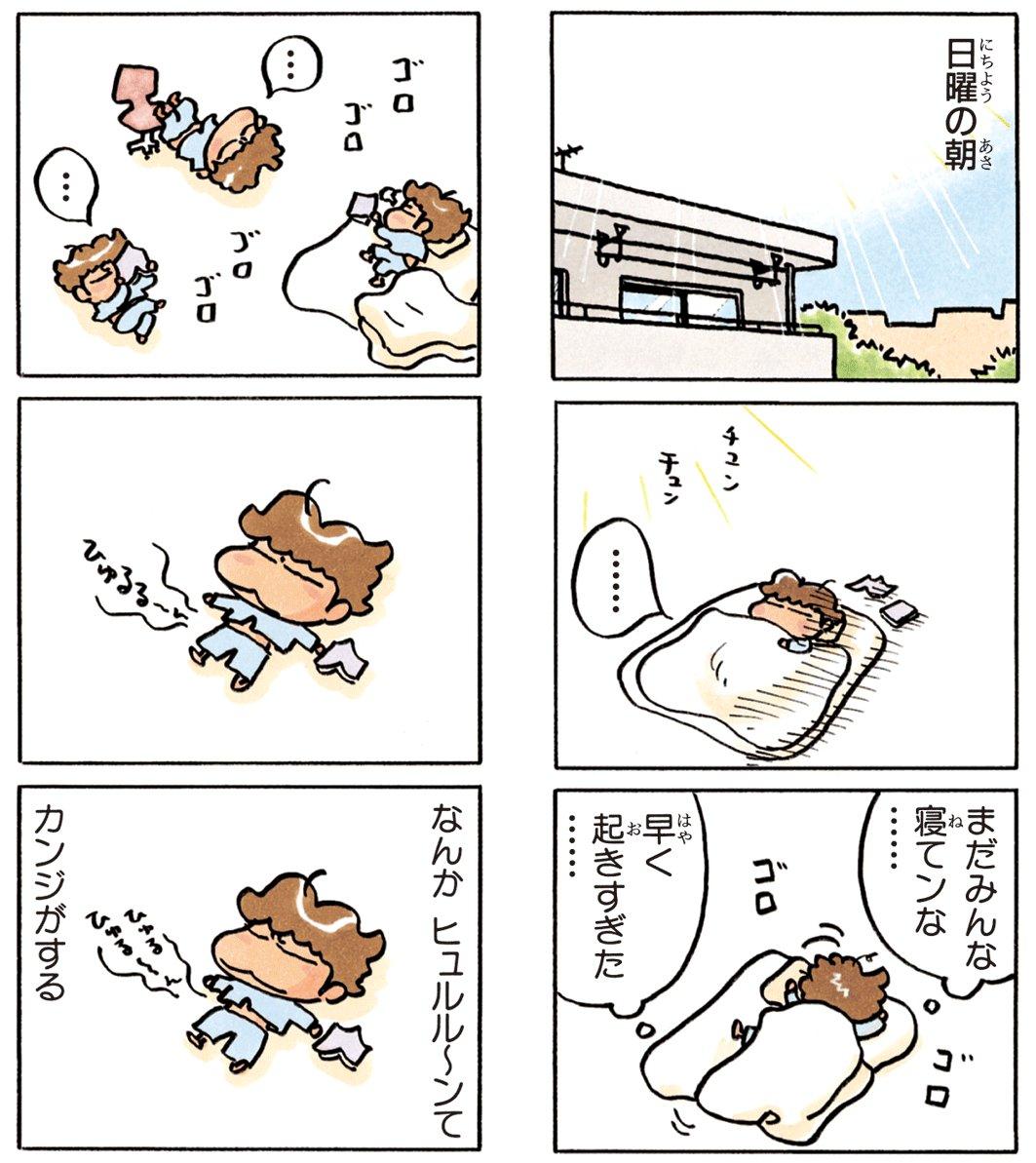 日曜の朝「ひゅるる〜ん」(9巻no.27) #あたしンち