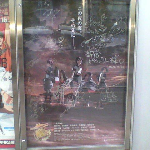「劇場版艦これ」、最後の望みで新宿ピカデリー来た。先着特典はまだ残ってるそうだけど、状況次第では8時の回で配布が終わるか