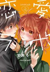 恋愛ラボ 12巻【電子書籍】[ 宮原るり ]