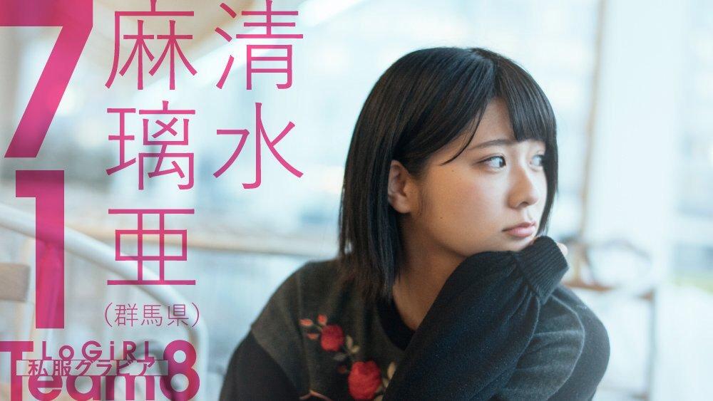 【AKB48】清水麻璃亜 応援スレ★8【チーム8群馬】©2ch.netYouTube動画>28本 ->画像>273枚
