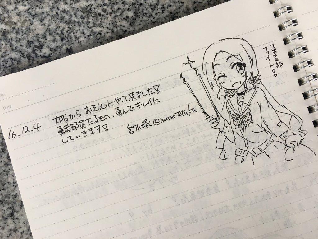巡礼ノート書いたやで #yuyuyu