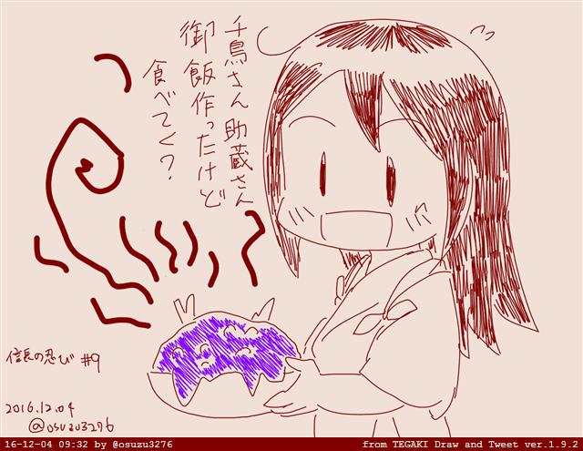 #信長の忍び #9 見ました。秀吉の結婚と清洲同盟の話でしたねー。ねねの料理のおどろおどろしさをがんばりました(^^;