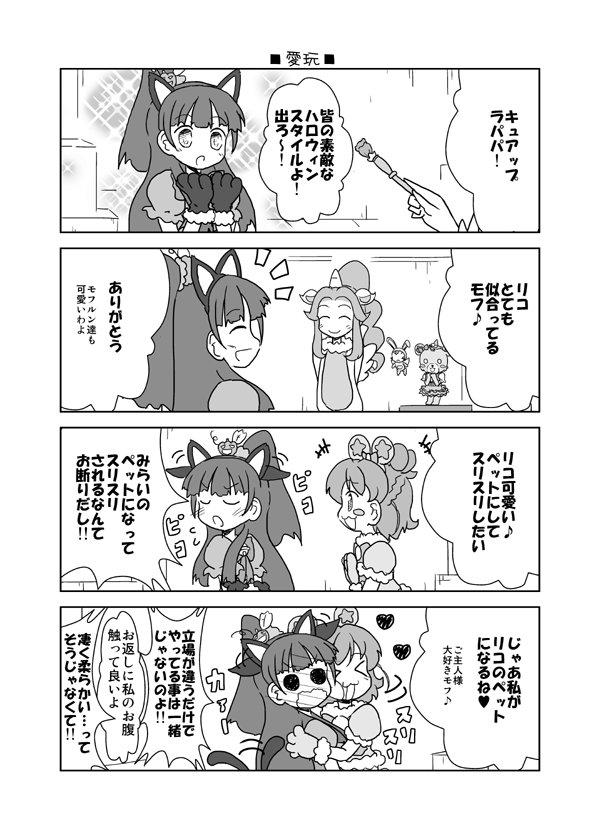 まほプリ(魔法つかいプリキュア)漫画『愛玩』