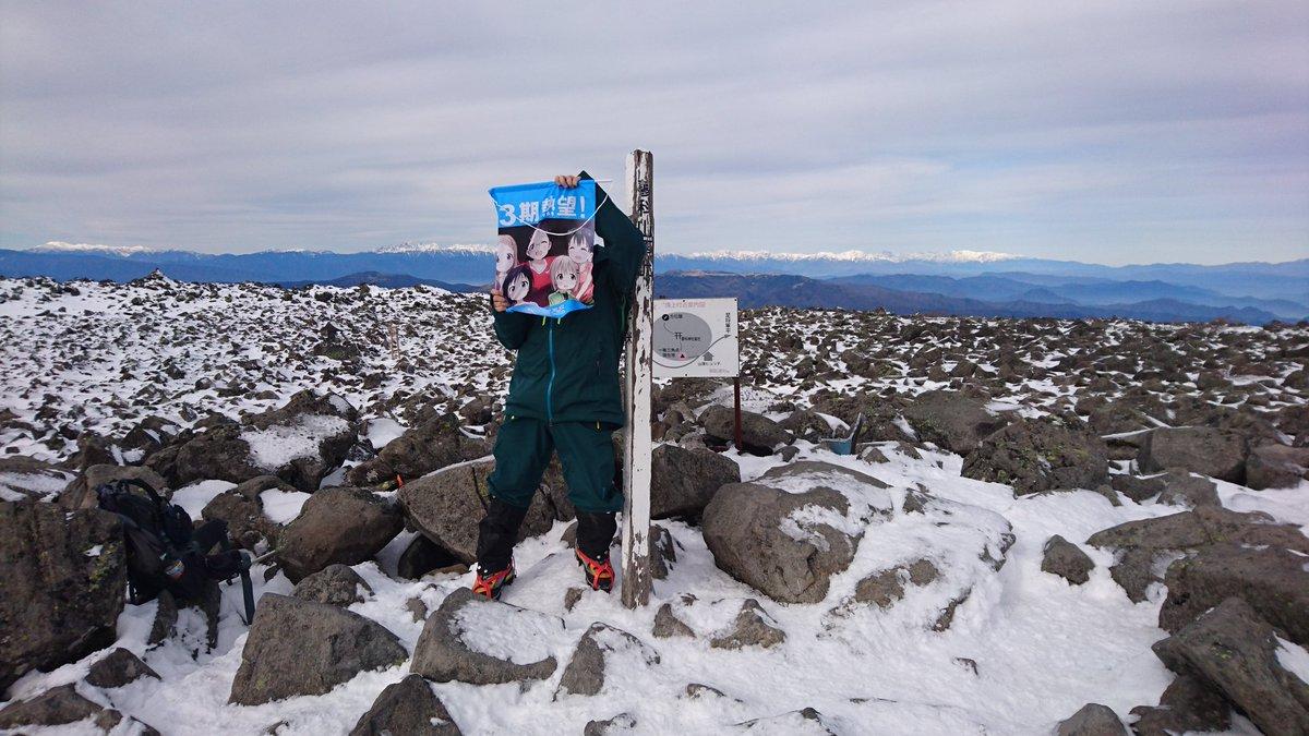 雪山チャレンジ~蓼科山~2000m越えたら雪山でした久し振りのアイゼンワーク(^-^;頂上からの眺めは最高でした雪山から