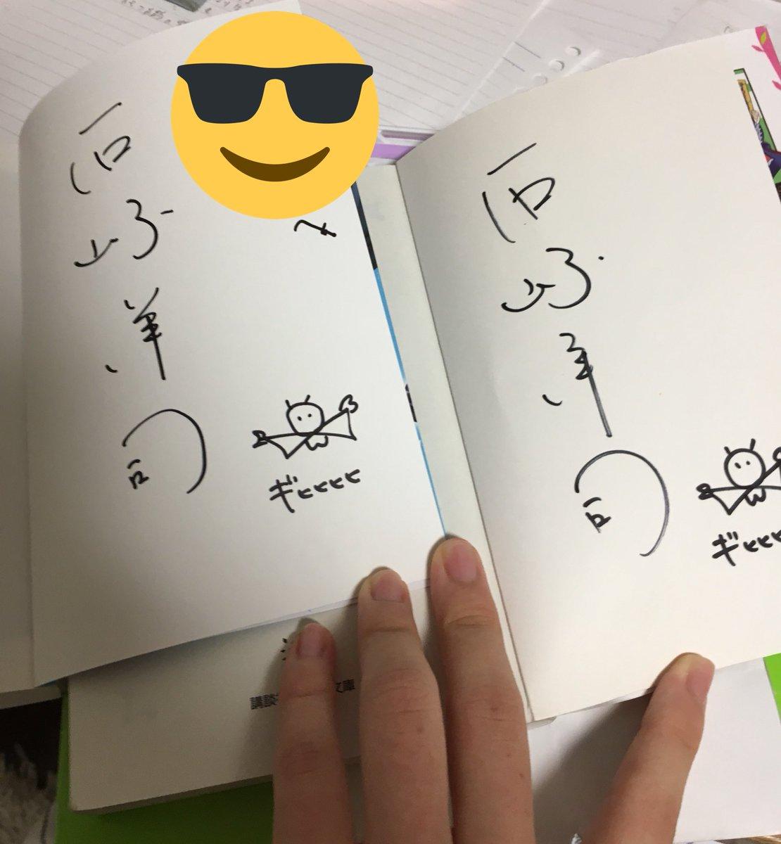 黒魔女さんが通る!!の石崎先生の4年ぶりにサイン会があってサインいただいた〜〜ちなみに右は4年前の