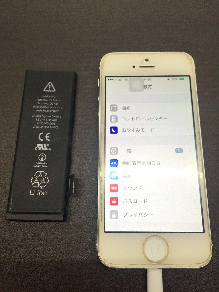 修理速報更新しました!岐阜市のお客様よりiPhone5バッテリー交換の修理依頼です。スマホスピタル岐阜 TEL:058-