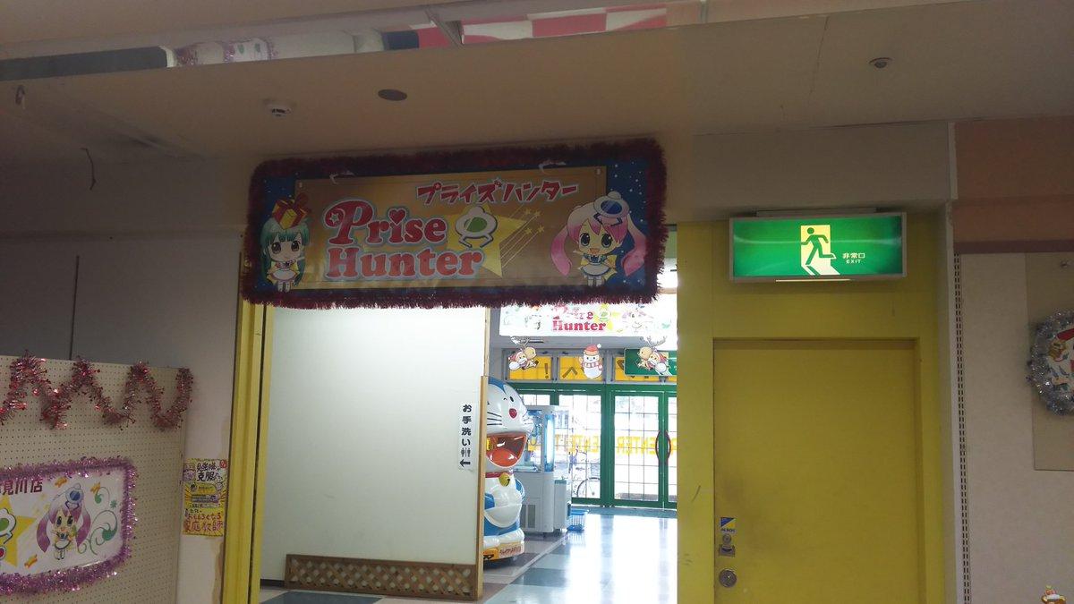 プライズハンター小見川店。自分の記憶だと亀宗時代も確かゲームコーナーでタイトー系のビデオゲームが占めていた記憶。今は湾岸