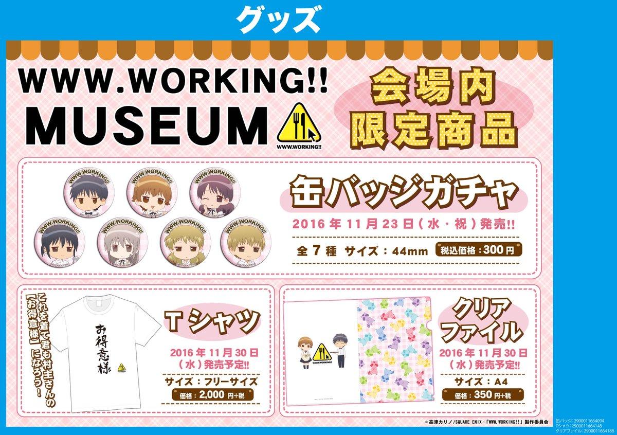 【ミュージアム】「WWW.WORKING!!ミュージアム」会場内限定販売品はもうご購入済みゲマ?アライさんのプリチーなク
