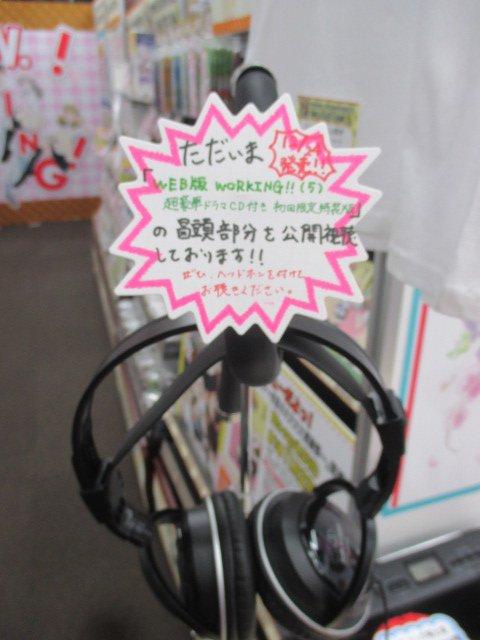 【ミュージアム】「WWW.WORKING!!ミュージアム」好評開催中ゲマ!!急遽新アトラクション!?追加ゲマ。なんと、W