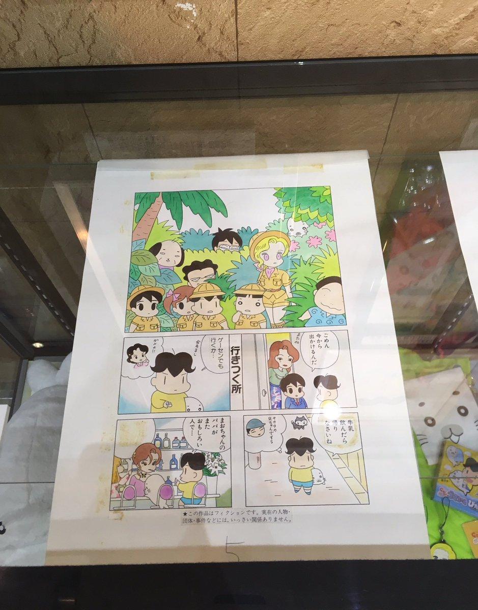 杉並アニメーションミュージアムで開催中の「少年アシベ GO!GO!ゴマちゃん展」がリニューアル!貴重な連載時の原稿も特別