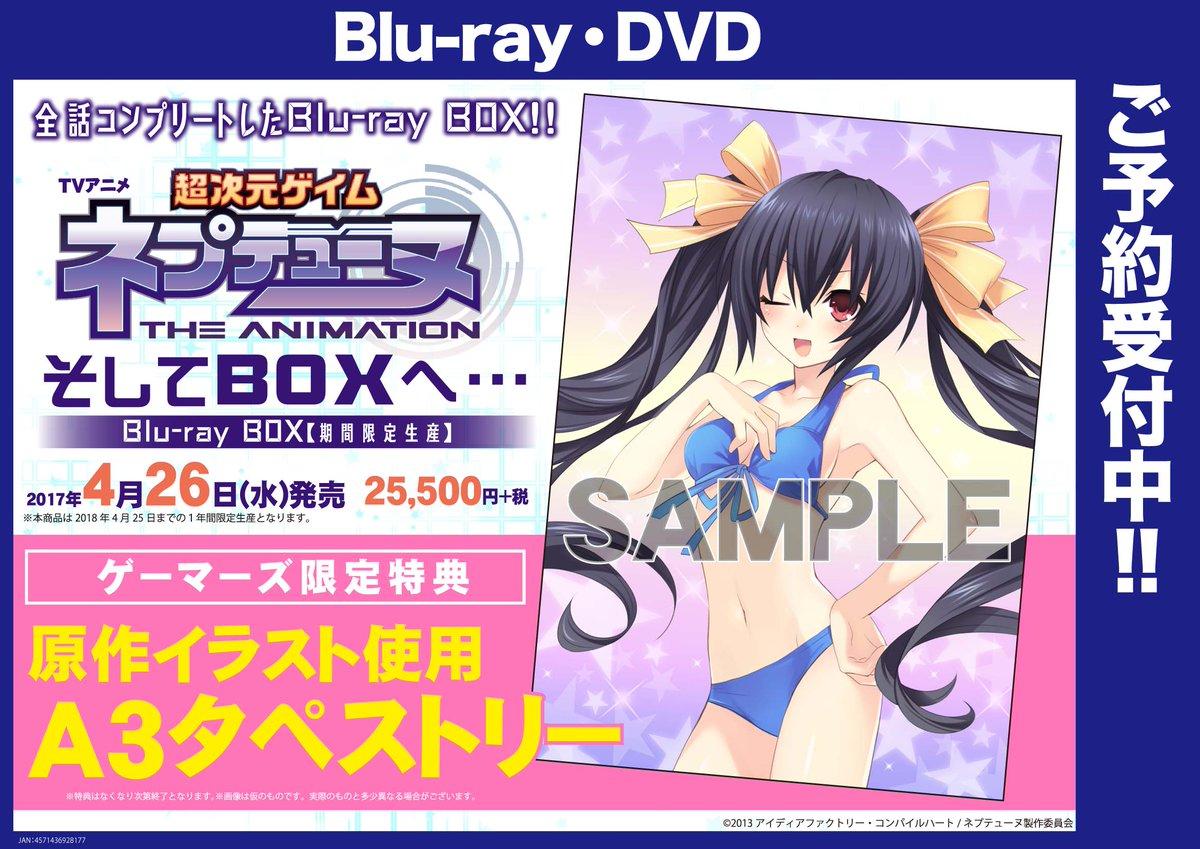 【博多・小倉店】BD-BOX「超次元ゲイム ネプテューヌ」そしてBOXへ…【期間限定生産版】」ご予約受付中です!ゲーマー