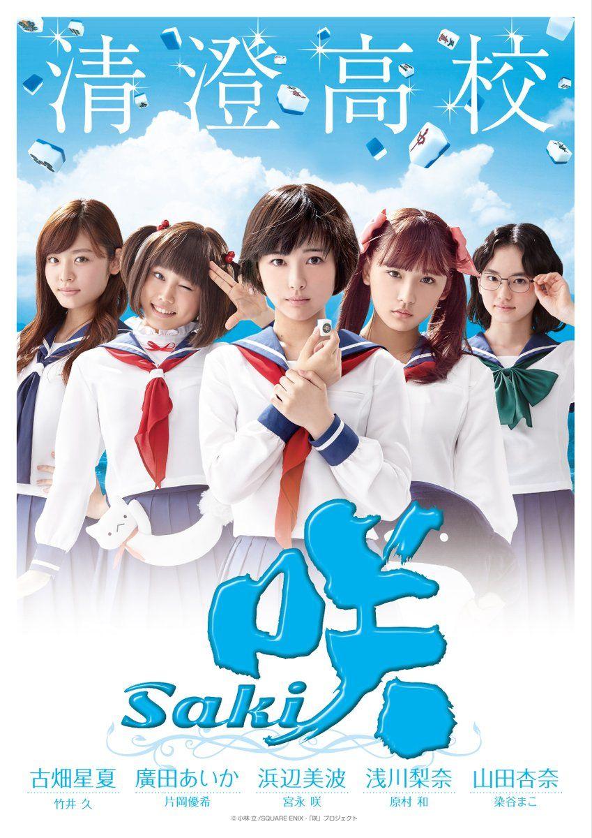 いよいよ、実写ドラマ「咲 -saki-」が放送開始っ!MBS: 4(日)より毎週日曜24:50~▼ 公式動画TBS: 6