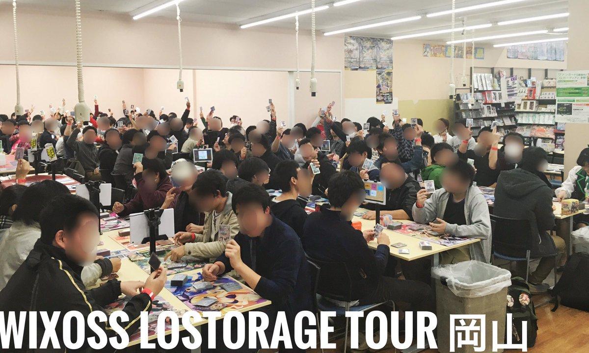 ツアー岡山、1戦目オープン!120名も来場いただきました!#WIXOSS