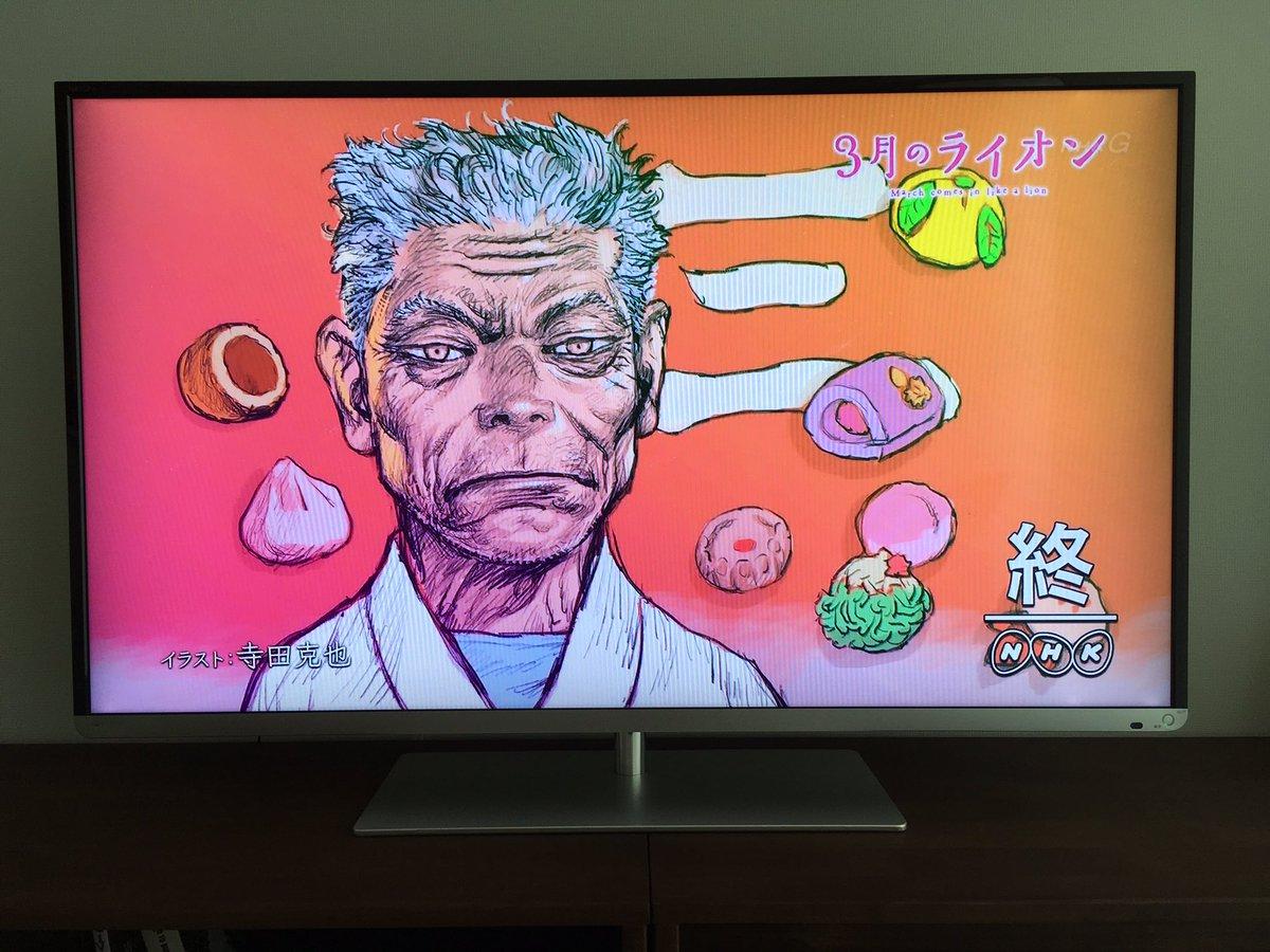 今週の「3月のライオン」EDカードが寺田克也画のじいちゃんで最高にカッコいい!!!