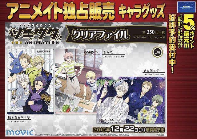 【ツキウタ。 THE ANIMATION クリアファイル】大人気TVアニメ『ツキウタ。 THE ANIMATION』より