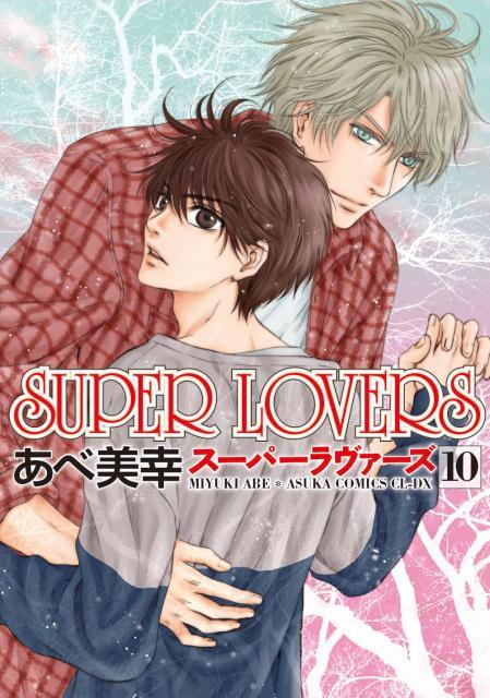 SUPER LOVERS 第10巻 [ あべ 美幸 ]