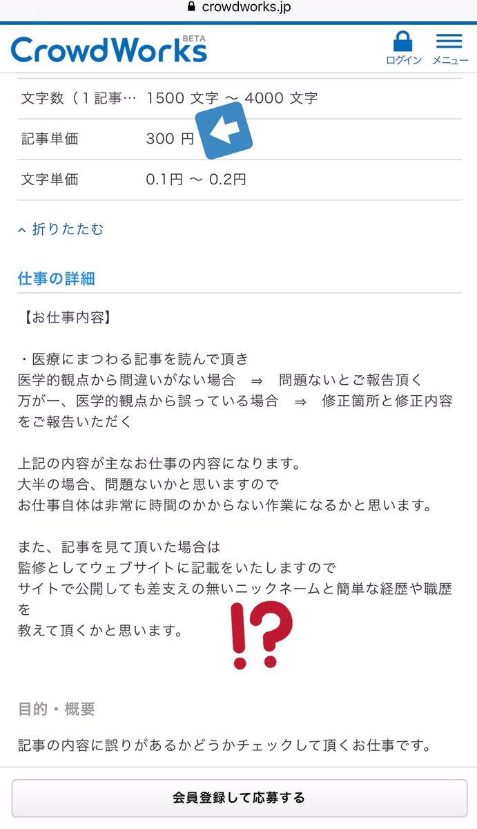 医師監修の記事は300円で作れるらしいです。本職の医師がやるとは思えない単価なので自称医師になると思いますが。 https://t.co/2SeFiKmnD0