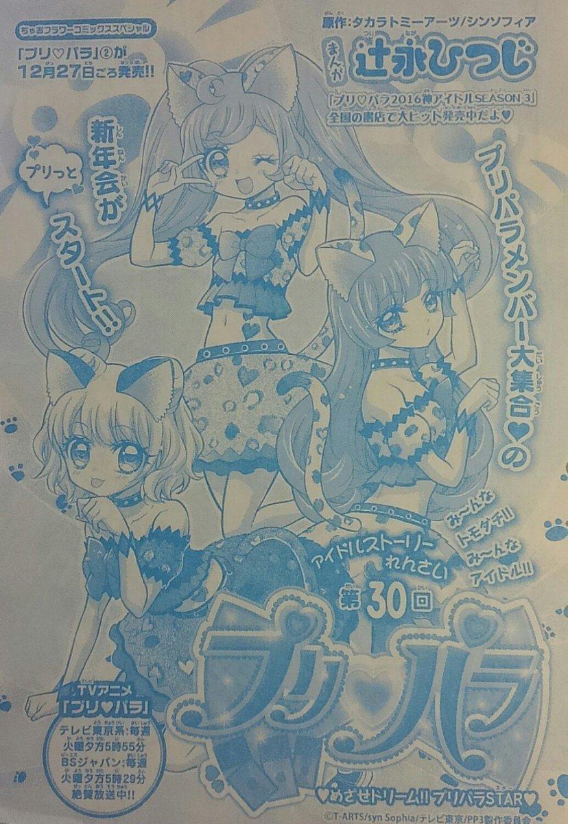 ちゃお1月号発売中です(^o^)/漫画プリパラの扉絵は、ヒョウ柄コーデなそらみスマイル★このコーデどうしても描きたかった