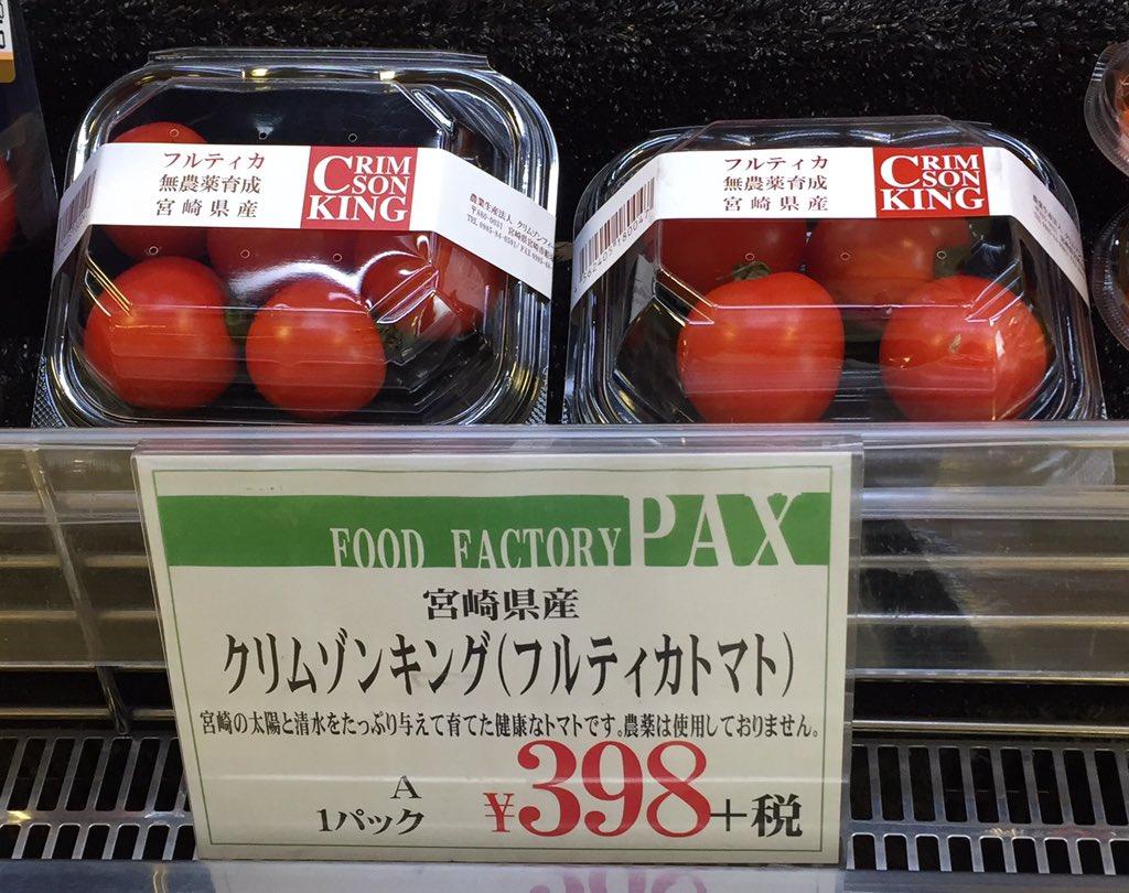 クリムゾン・キングというトマトがあるのか!生産者はプログレ好きなのだろうか? https://t.co/wVWMpACkFJ