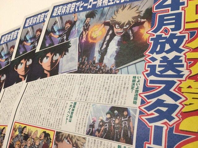 【ヒロアカ #ジャンプフェスタ 】TOHOanimationブースでヒロアカ新聞「ヒーロータイムス」配付中!!#hero
