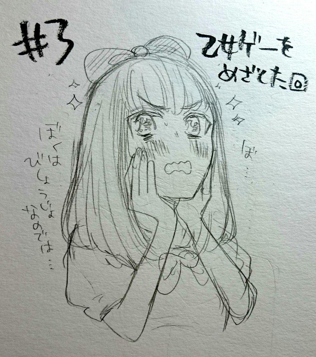 三話目 #私モテ
