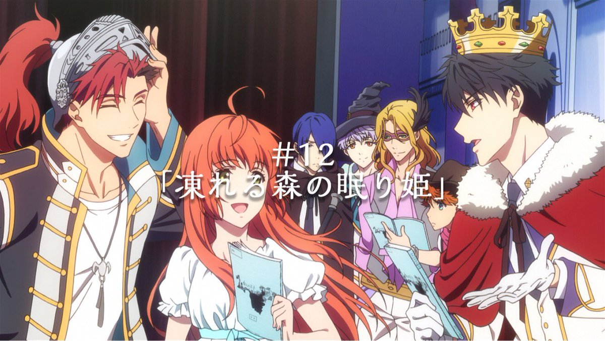 【今夜のマジきゅん】今夜22:30〜TOKYO MXで『マジきゅんっ!ルネッサンス』第12話「凍れる森の眠り姫」放送!ア