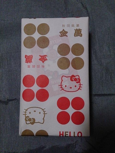 キティちゃんコラボの金萬買ったっす! 味は......、かわらねっすども、んめっす。 本店ふと いっぺ いだったっす! https://t.co/hIfdqbKoPl