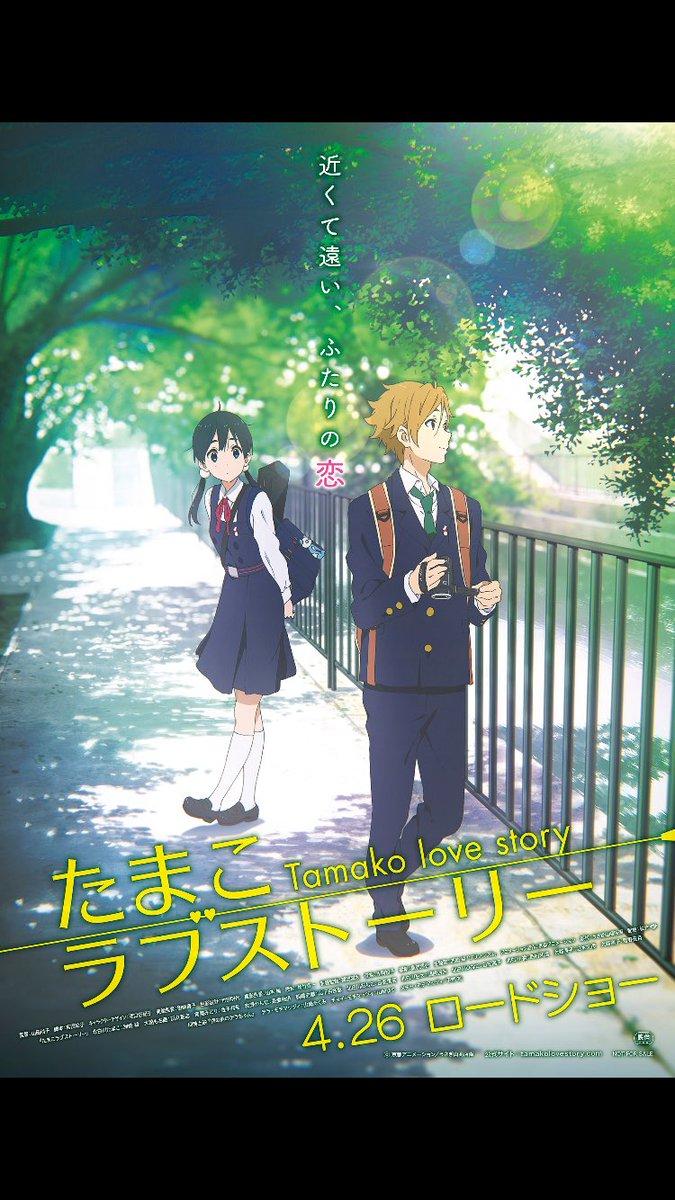 アニメのオールタイムベストは2年前に更新されて以来変わらず「たまこラブストーリー」ですね(^ ^) 正直何十回もリピート