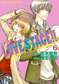LOVE STAGE!!(6)【電子書籍】[ 影木 栄貴 ]