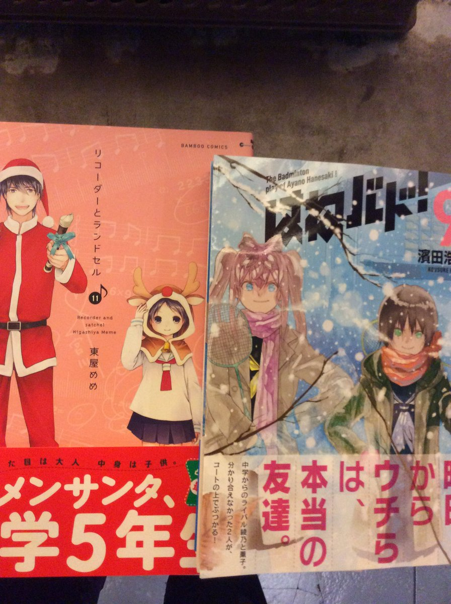 【横浜駅東口店】12/7の新刊コミック入荷をお知らせ致します。『はねバド9巻』『リコーダーとランドセル11巻』以上の2冊