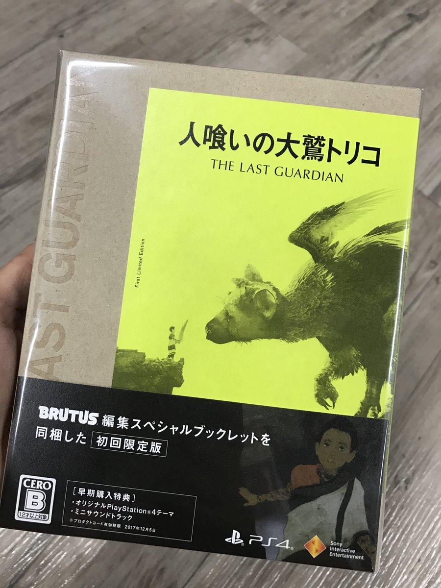 『人喰いの大鷲トリコ』を頂きました…!!実はしっかり予約して購入しておりました…!ありがとうございますー!!トリコちゃん