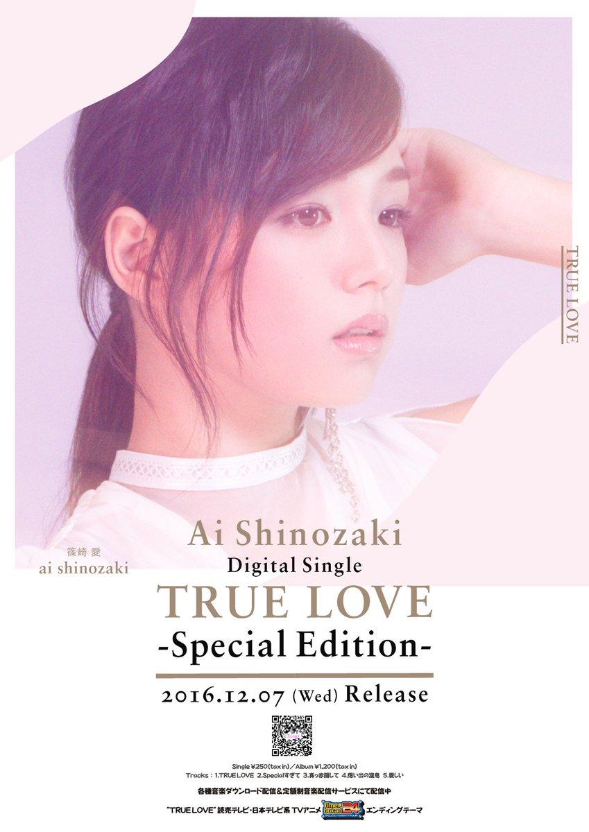 『篠崎愛ちゃん『TRUE LOVE(Special Edition)』各種音楽ダウンロード配信&定額制音楽配信サービスに