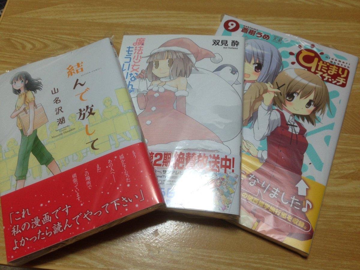 マンガを一気買い。ひだまりスケッチと魔法少女なんてもういいですから。と山名沢湖さんの短編集。