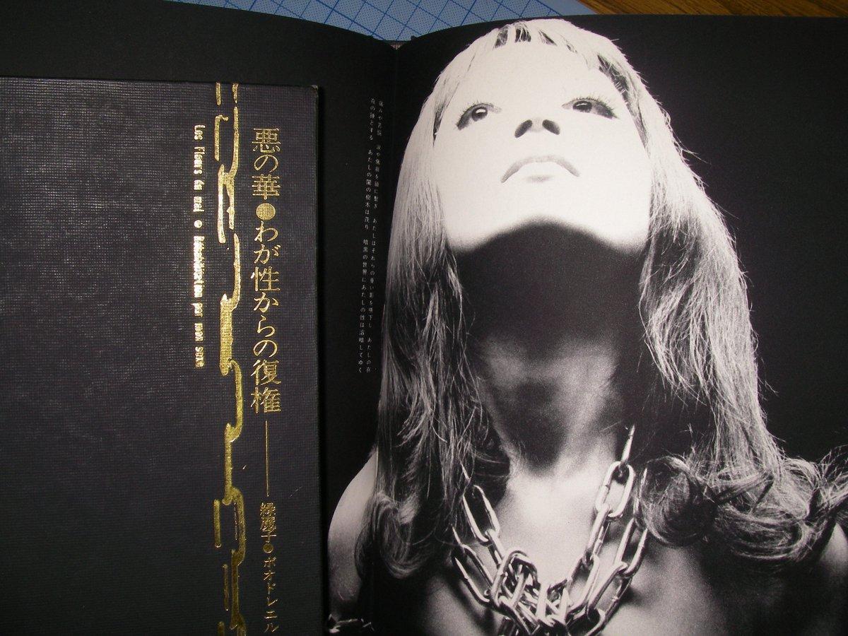 研究室の片付けをしていたら、緑魔子の写真とボードレールの詩からなる『悪の華/わが性からの復権』(1968)が目に留まった