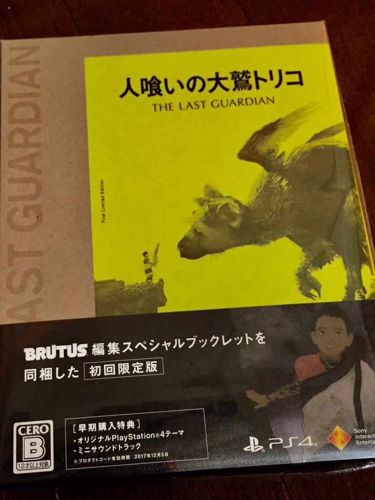 PS4「人喰いの大鷲トリコ」が届いた♪