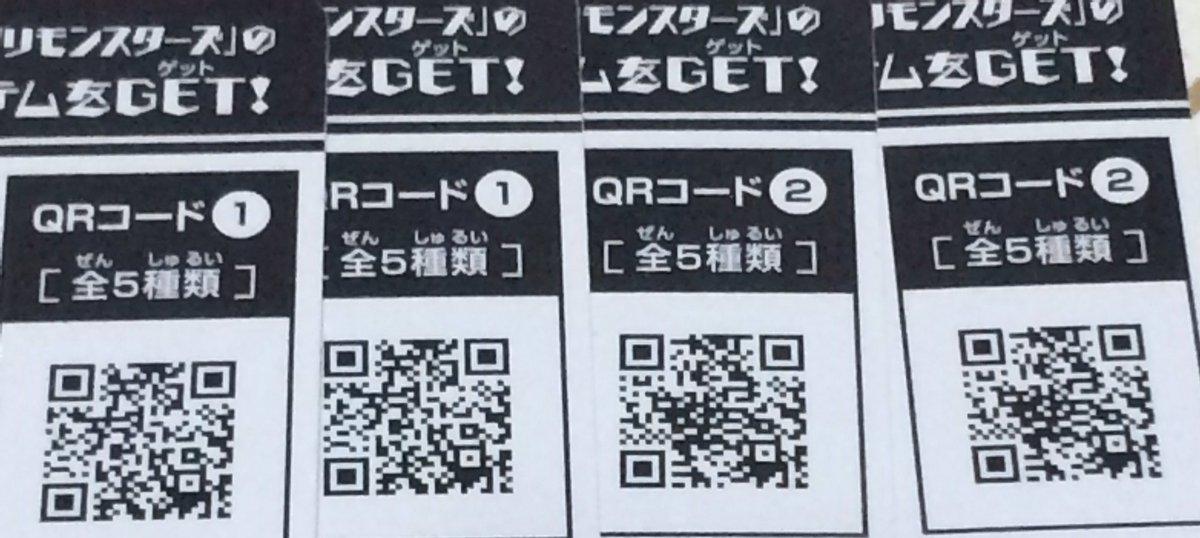 アプモンのカードに付いてたゲーム内で使えるQRコード置いておくので使ってくだしあ、アイテム貰えますー