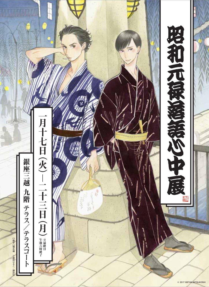 来年1月17日(火)より東京・銀座三越さんで「昭和元禄落語心中展」が開催されます!単行本表紙イラストをはじめとするカラー