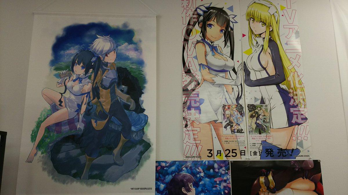 T長です!本日は #ダンまち の #OVA と #ブルーレイ BOXの発売日~♪OVA購入しようか迷ってます!「ソード・
