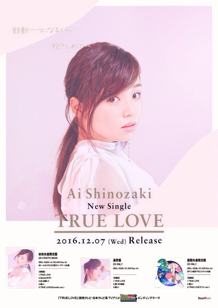 「篠崎愛ちゃんニュー・シングル『TRUE LOVE』12月7日(水)リリース!!」 ⇒  #アメブロ #tb24 #タイ