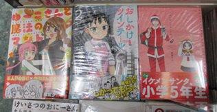 【書籍入荷情報②】バンブー、まんがタイムよりA5サイズコミックスが入荷しましたフセ☆『リコーダーとランドセル 11巻』『
