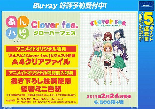 【BD・CD予約情報】2017年2/24発売『あんハピ♪ Clover fes.』『あんハピ♪ All Music Co
