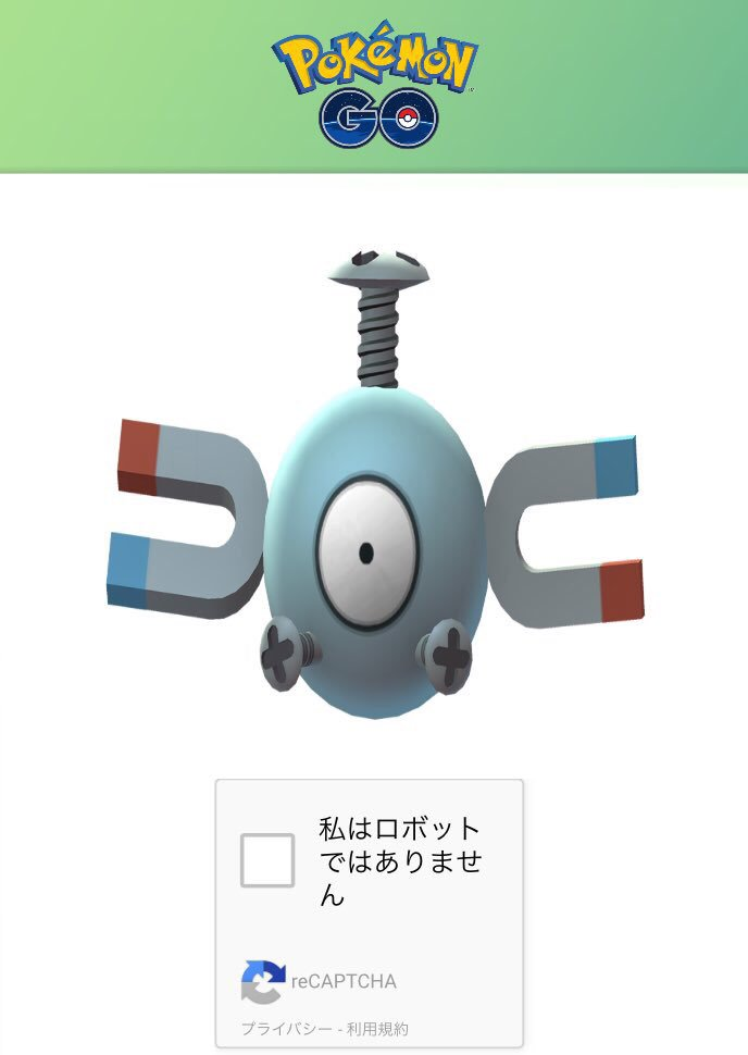 最近ポケモンGOにやけにロボットかと疑われて試されてるんだけど、カルフォルニアロールを寿司として受け入れるか否かという、