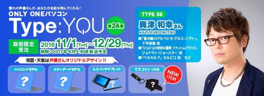 #声優オリジナルパソコン「Type:YOU」#興津和幸 様が、あなたの名前・セリフを個別収録!!Windowsパソコン、
