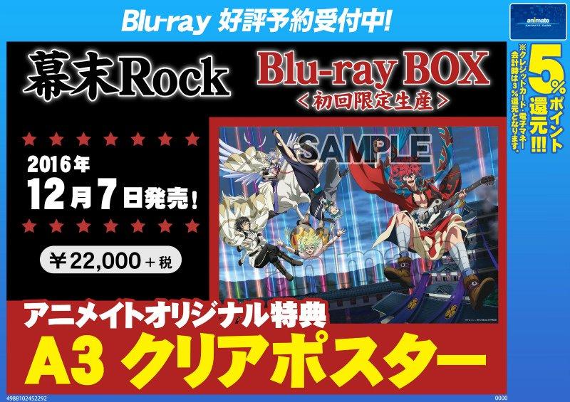 【幕末Rock Blu-ray BOX】本日発売ですアニ!アニメイトオリジナル特典に【A3クリアポスター】が付きますので