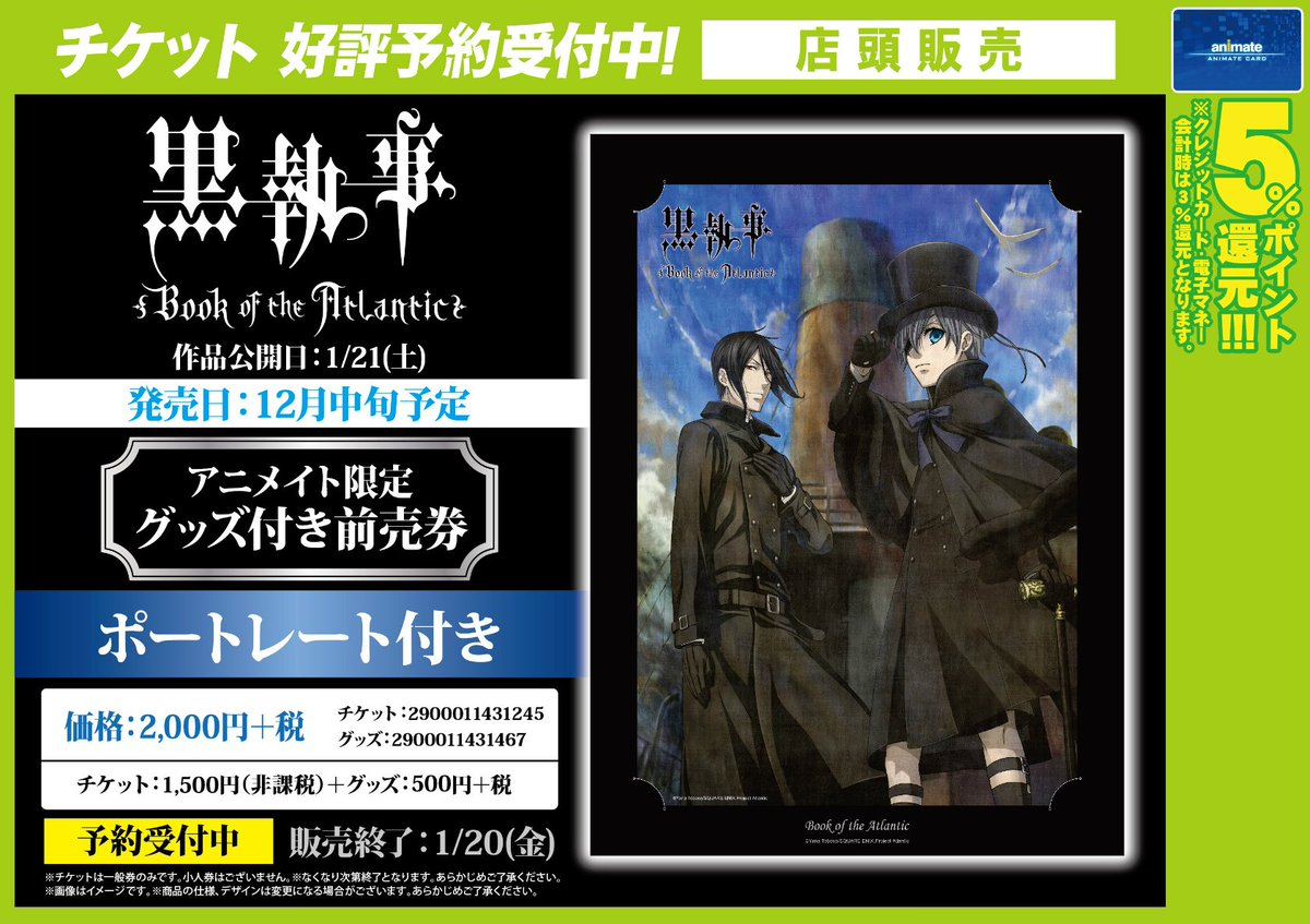 【前売券 - いよいよ明日発売】A4サイズポートレートがセットの『劇場版「黒執事 Book of the Atlanti