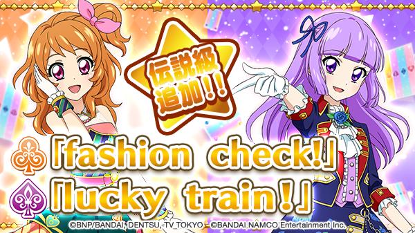 【伝説級追加】ライブに「fashion check!」、「lucky train!」の伝説級を追加しております☆ぜひお気